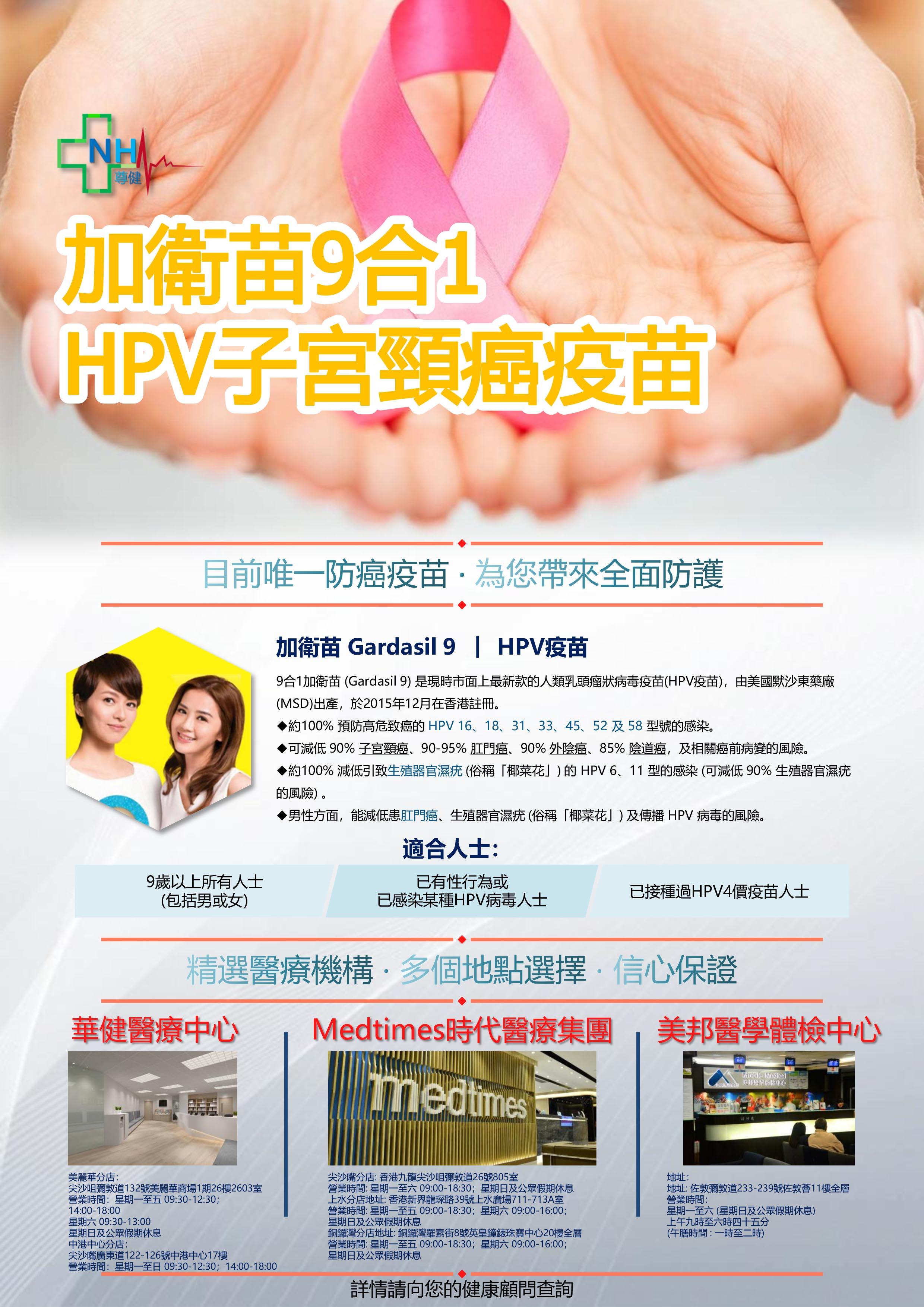 hpv-vaccain.jpg