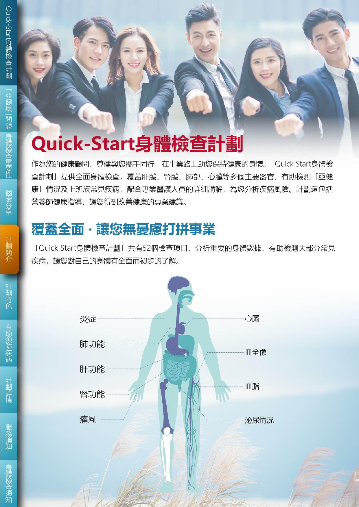 quick-start-v2-5.jpg