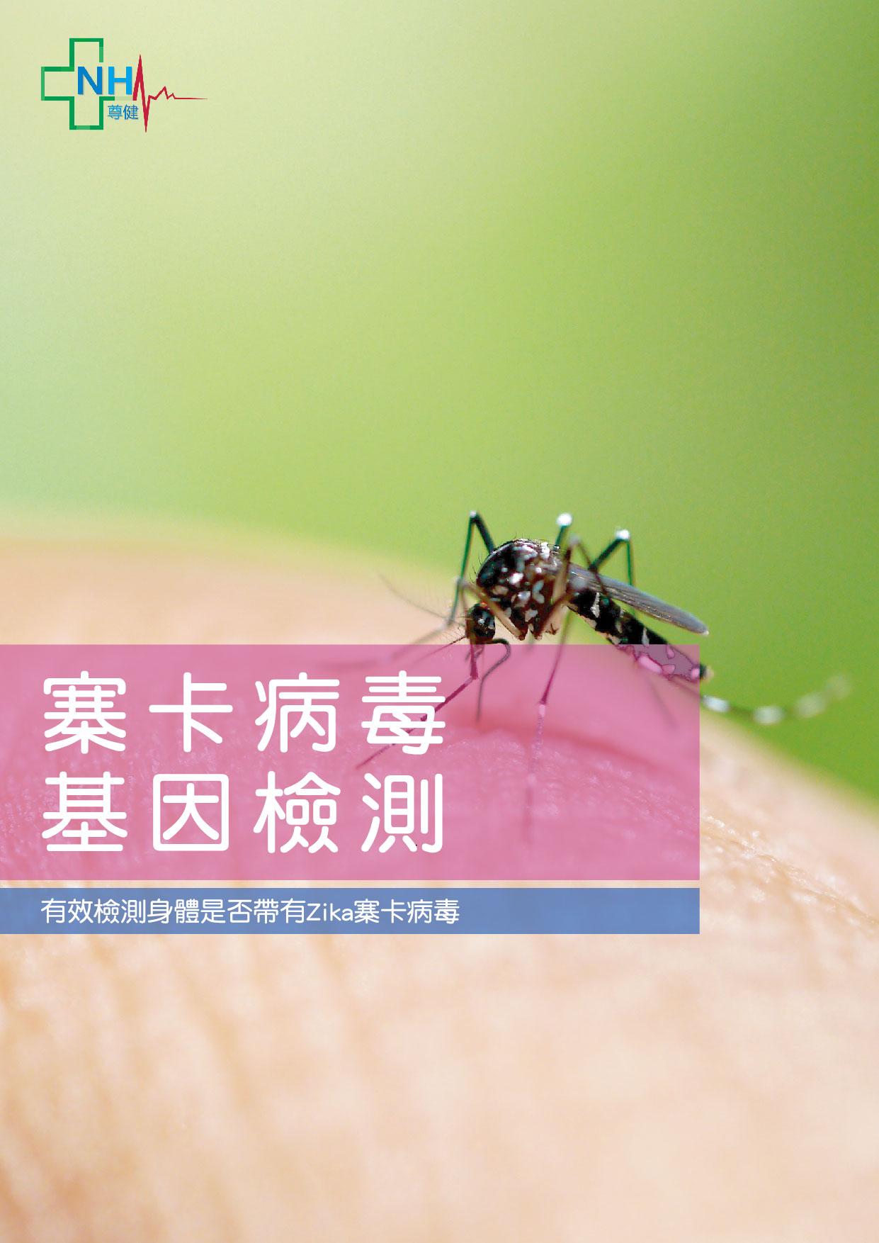 zika-virus-dna-test-1-resize-1.jpg