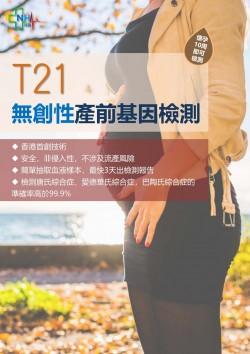 敏兒安T21™產前篩檢