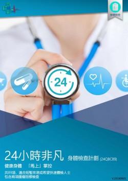24小時非凡身體檢查計劃