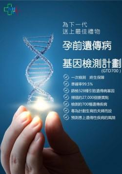 孕前遺傳病基因檢測計劃