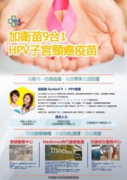 加衛苗9合1 HPV子宮頸癌疫苗(電話預約)