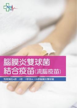腦膜炎雙球菌結合疫苗(流腦疫苗)