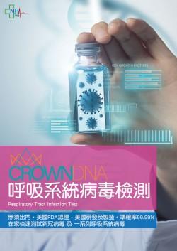 CROWNDNA™呼吸系統病毒檢測